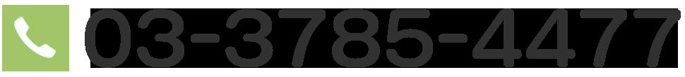 03-3785-4477